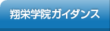 翔栄学院ガイダンス